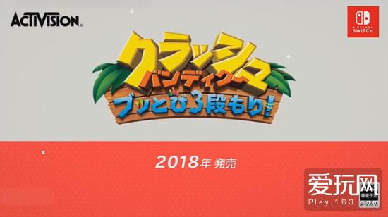 """爱玩游戏早报:""""任天堂明星大乱斗""""NS版正式公布"""