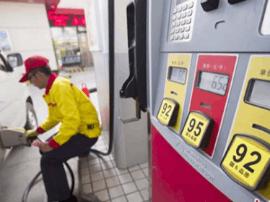 成品油今日或年内第七次上涨 一箱油需多花3-5元