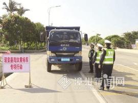 漳州开展黄标车 渣土车交通违法行为专项整治