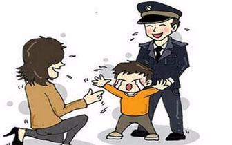 看演出弄丢孩子 民警最终帮粗心家长找到四岁儿子