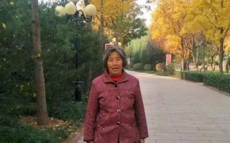 65岁的女子走失 有看到的朋友请联系她的家人