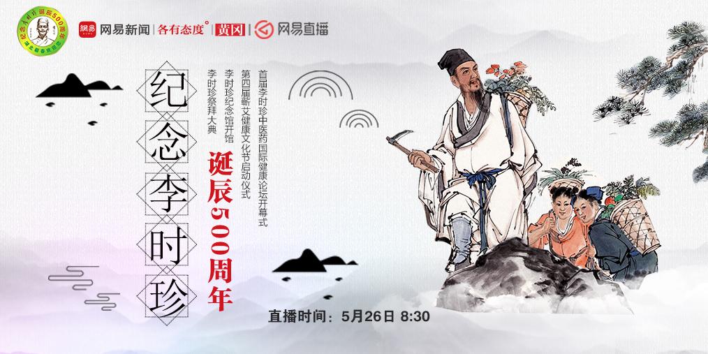 纪念李时珍诞辰500周年活动