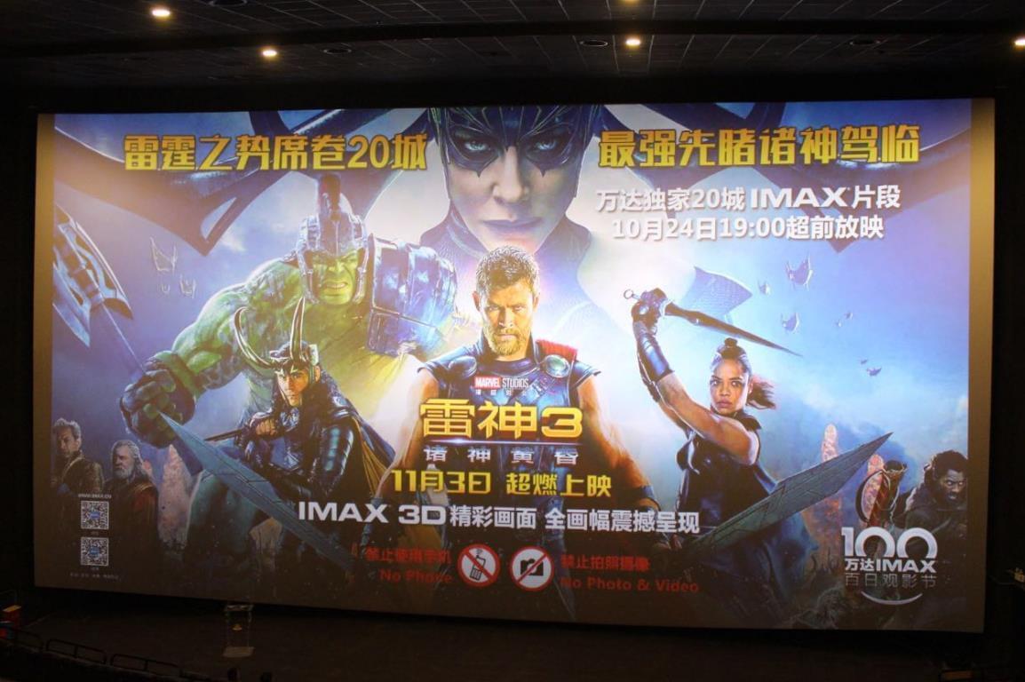 《雷神3:诸神黄昏》超长IMAX片段惊艳亮相
