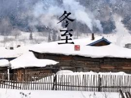 冬至只能吃饺子? 12种冬至美食 吃货们别错过