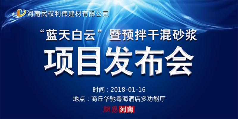 """""""蓝天白云""""暨预拌砂浆项目发布会"""