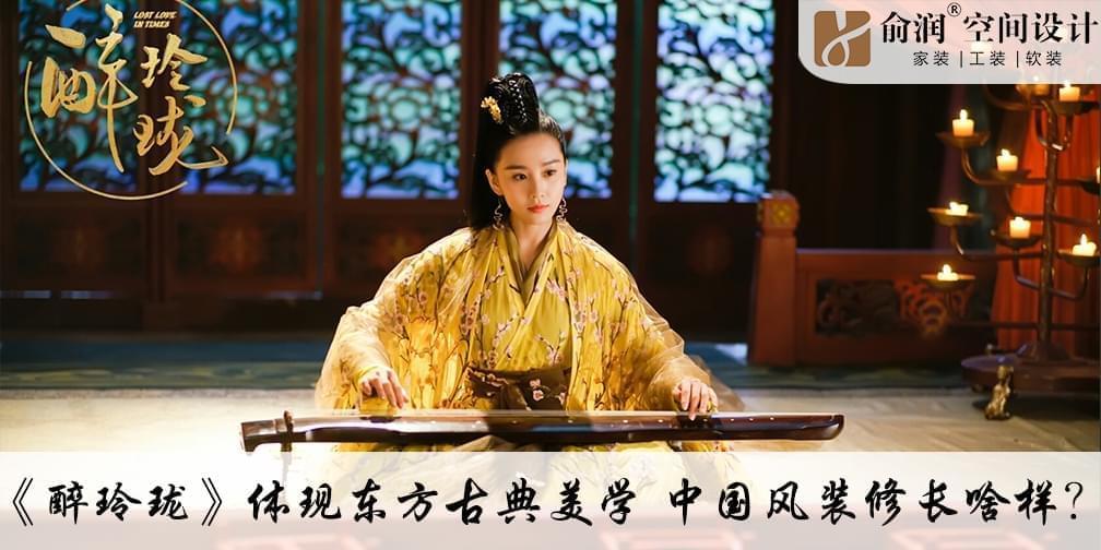 """""""醉玲珑""""古典美学 中国风装修长啥样?"""