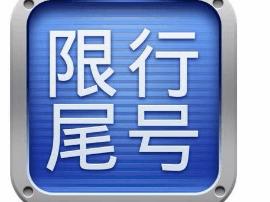 平陆县中心城区实施机动车限行交通管制的通告