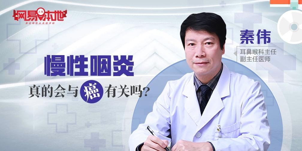 慢性咽炎,真的会与癌有关吗?