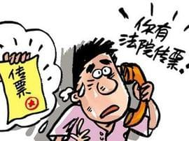 提防电信诈骗