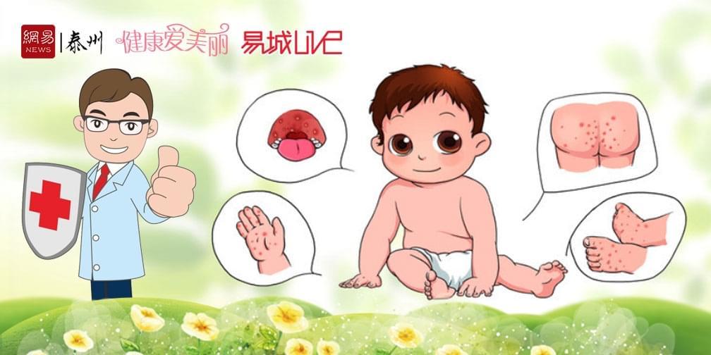 """""""童呼吸""""健康讲座——手足口病的诊治与预防"""