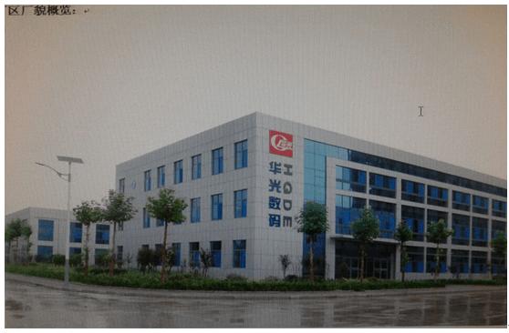潍坊华光数码:数码印刷设备、计算机直接制版机为主导产品