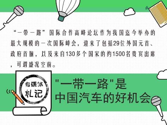 """自媒体札记:""""一带一路""""是中国汽车的好机会"""