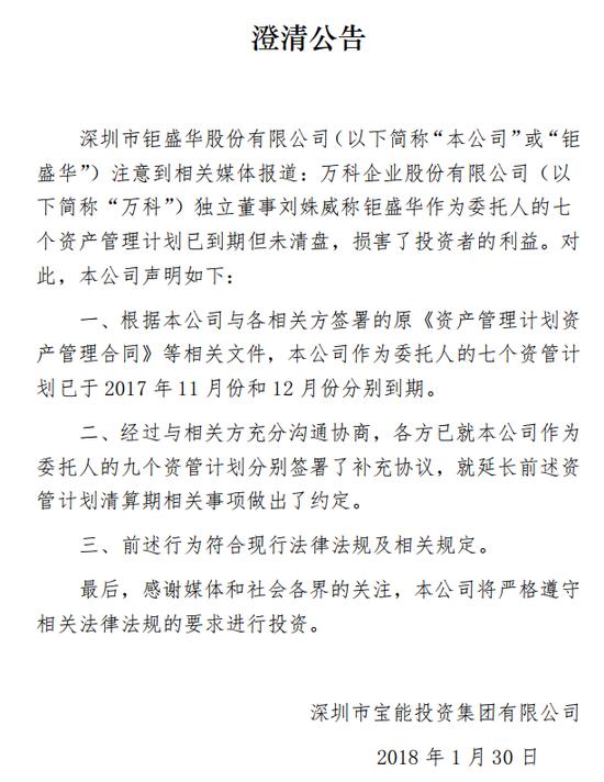 宝能回应刘姝威:钜盛华9个资管计划符合规定