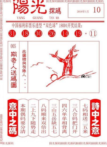 双色球18005期彩民乐+阳光探码图:奇人送码