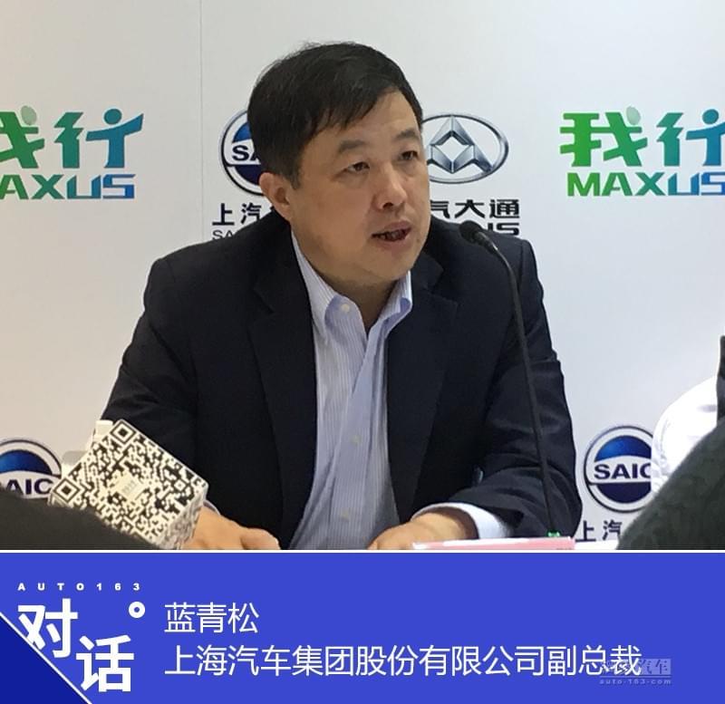 蓝青松:上汽大通FCV80已经收获100台订单