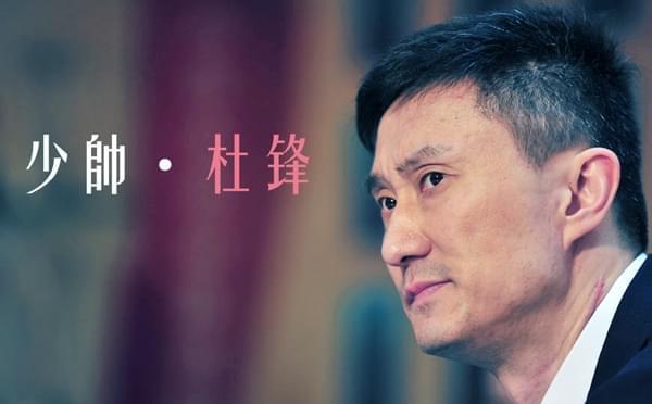 少帅|杜锋-三大洋帅辅臣 奇招掀翻老马