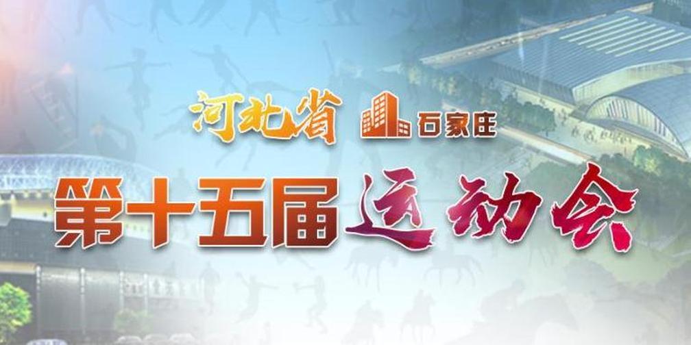河北省第十五届运动会官方网站首页