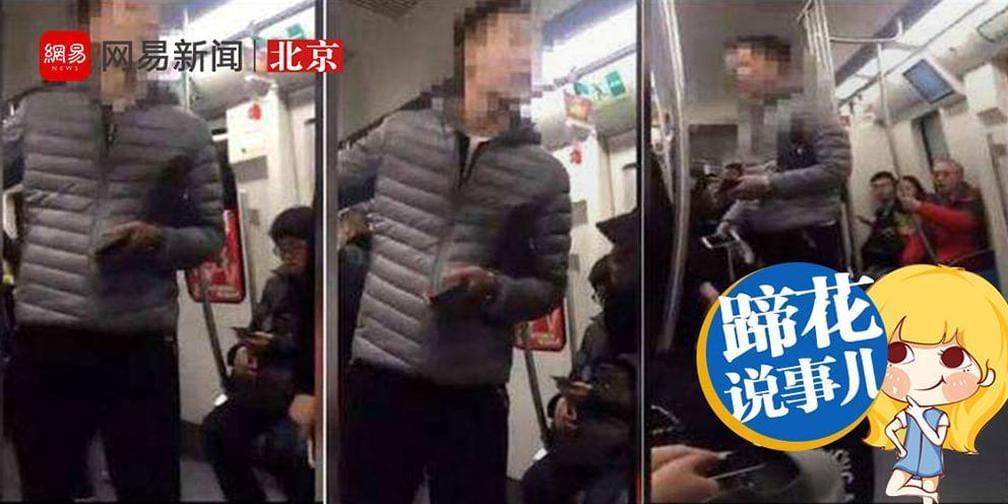寒心!男子地铁内大骂扫码女 竟没人站出来阻拦?