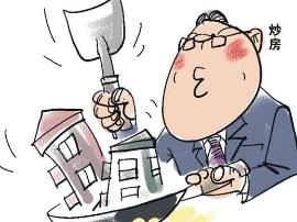 炒房客炒房难了 公证新规对福州楼市影响如何?