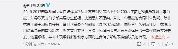 深圳男篮官方微博截图