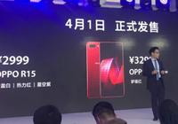 OPPO发布异形全面屏R15系列 售价2999元起