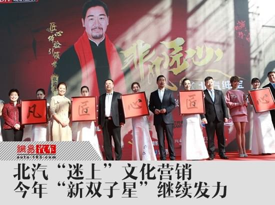 """北汽""""迷上""""文化营销 今年""""新"""