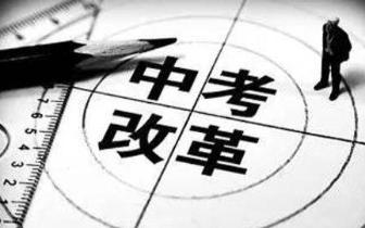 新模式!北京中考首次实行3+3+1