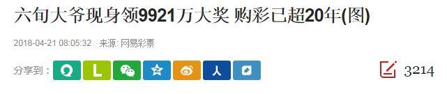 沉迷彩票花光600万卖上海4套房 他忽略一道理
