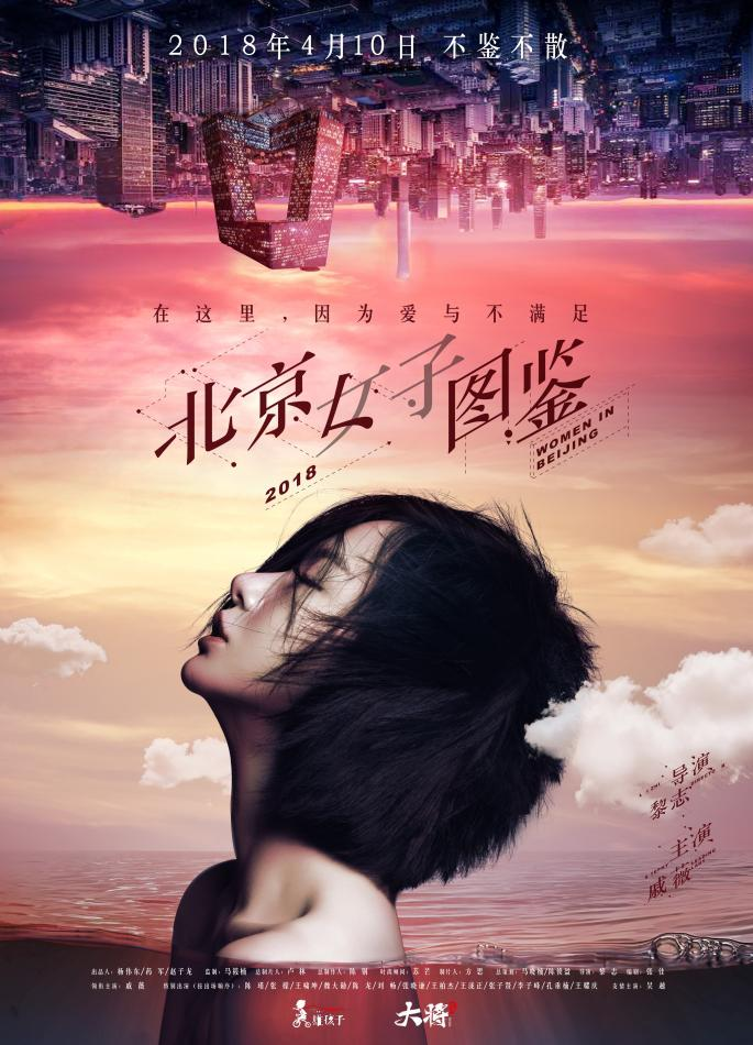 """戚薇领衔《北京女子图鉴》,为""""北奔女性""""发声"""