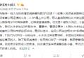 史玉柱再回应绿宝能逾期事件:将督促彭小峰还钱