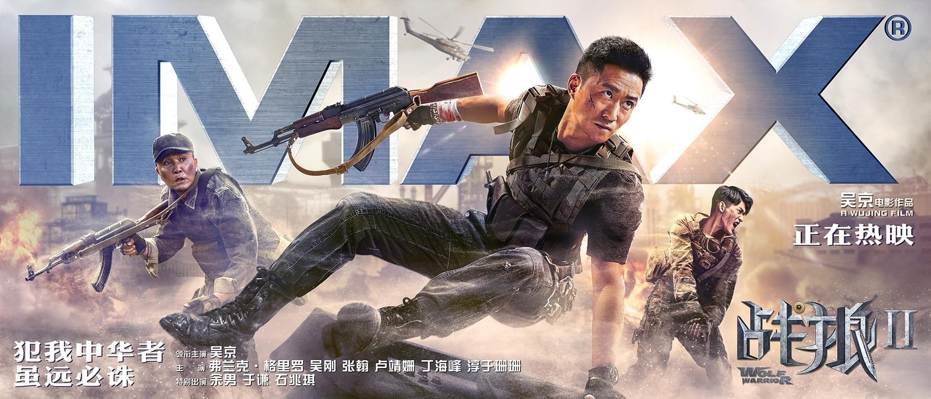 《战狼2》曝海报 IMAX首度映后推出巨幕版