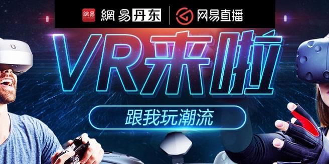 """网易美女小编带你玩VR""""成人游戏"""""""