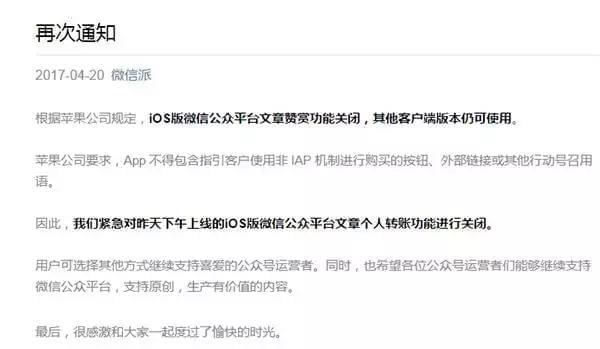 网友旁观打赏风波:苹果到底敢不敢下架微信的照片 - 2