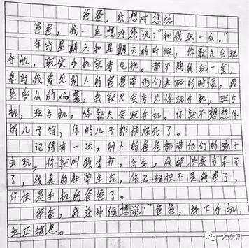 父亲爱玩手机 小学生写作文:你是手机的爸爸