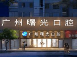 广州曙光口腔品牌全面升级开业庆典