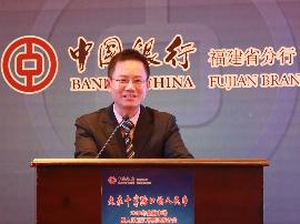 中行福建省分行成功举办2018国际金融市场暨人民币汇率