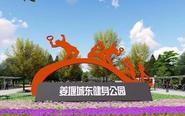 姜堰健身公园6月开园 总投资3000万