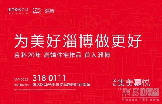 重塑东方 光耀淄博丨金科地产淄博城市展厅盛大启幕