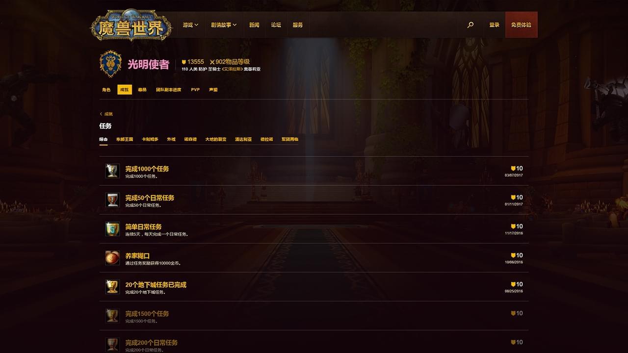 内容更全面!魔兽世界官方全新英雄榜页面上线