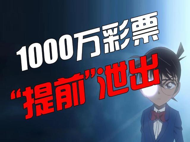 """什么情况?1000万大奖彩票被""""提前""""泄出!"""