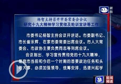 杨智主持召开第二十二次市委常委会会议