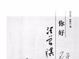 怀念作家汪曾祺:珍贵而有趣的签名本