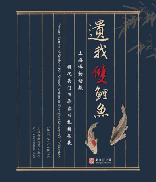 上海博物馆藏明代吴门书画家书札精品展3日开幕