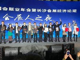 """长春市被评为""""中国十佳品牌会展城市"""""""