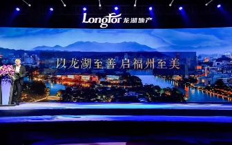 【福州龙湖】品牌盛典今日耀世启幕,善启福州品质生活