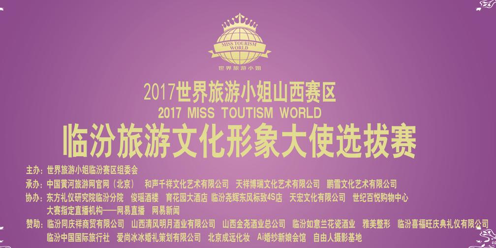 临汾旅游文化形象大使选拔赛首场海选