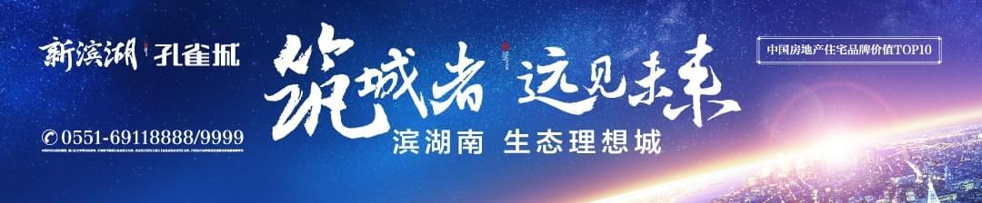 新滨湖孔雀城:筑城者,远见未来 !