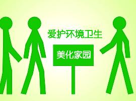 绛县开展农村环境集中整治效果大观摩大评比活动
