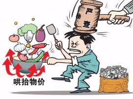 山西发改委:国庆中秋期间严查各类价格违法行为