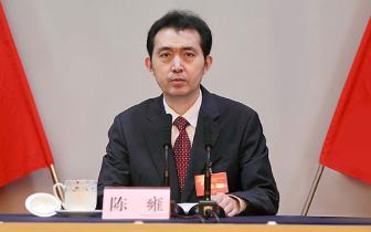 陈雍:担负起纪委监委使命和责任 重整行装再出发